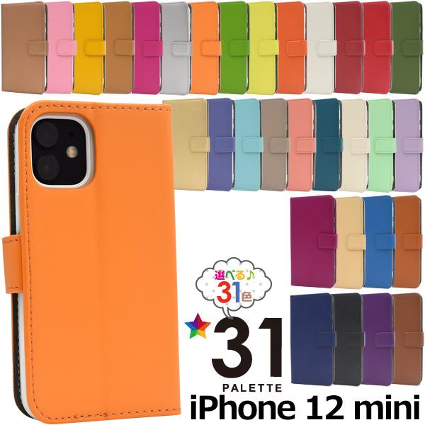 アイフォン スマホケース iphoneケース 手帳型 iPhone 12 mini用 人気の31色カラーレザー手帳型ケース