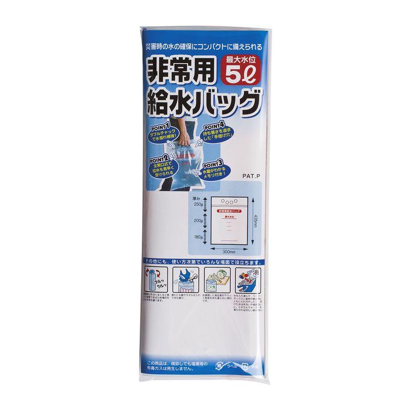 非常用給水バッグ5L用/1P A-1358