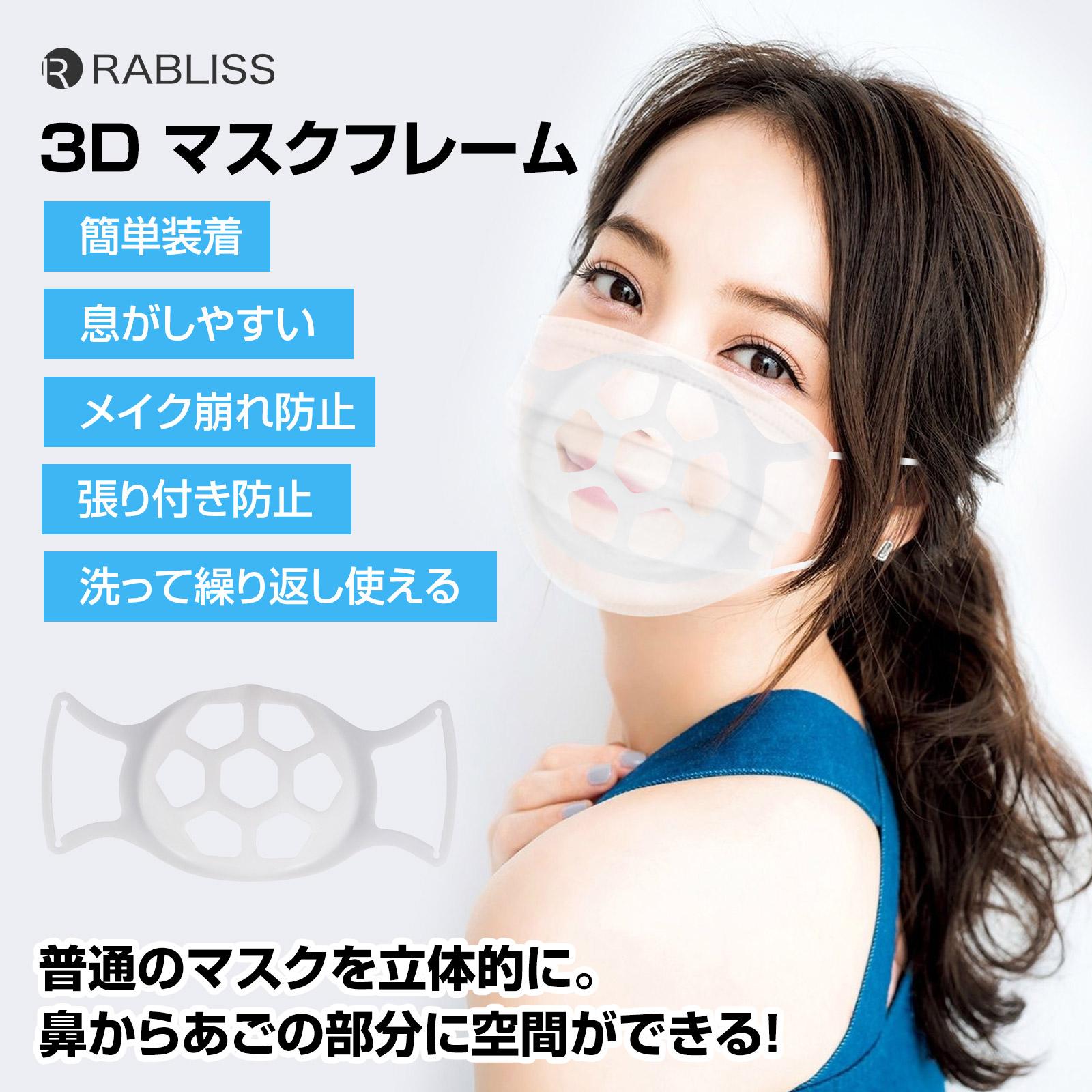 シリコン 3D マスクフレーム 【5個セット】 マスク フレーム 3D 立体 男女兼用 マスク ガード