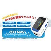 OXINAVI(オキシナビ) TOA-OXINV-001