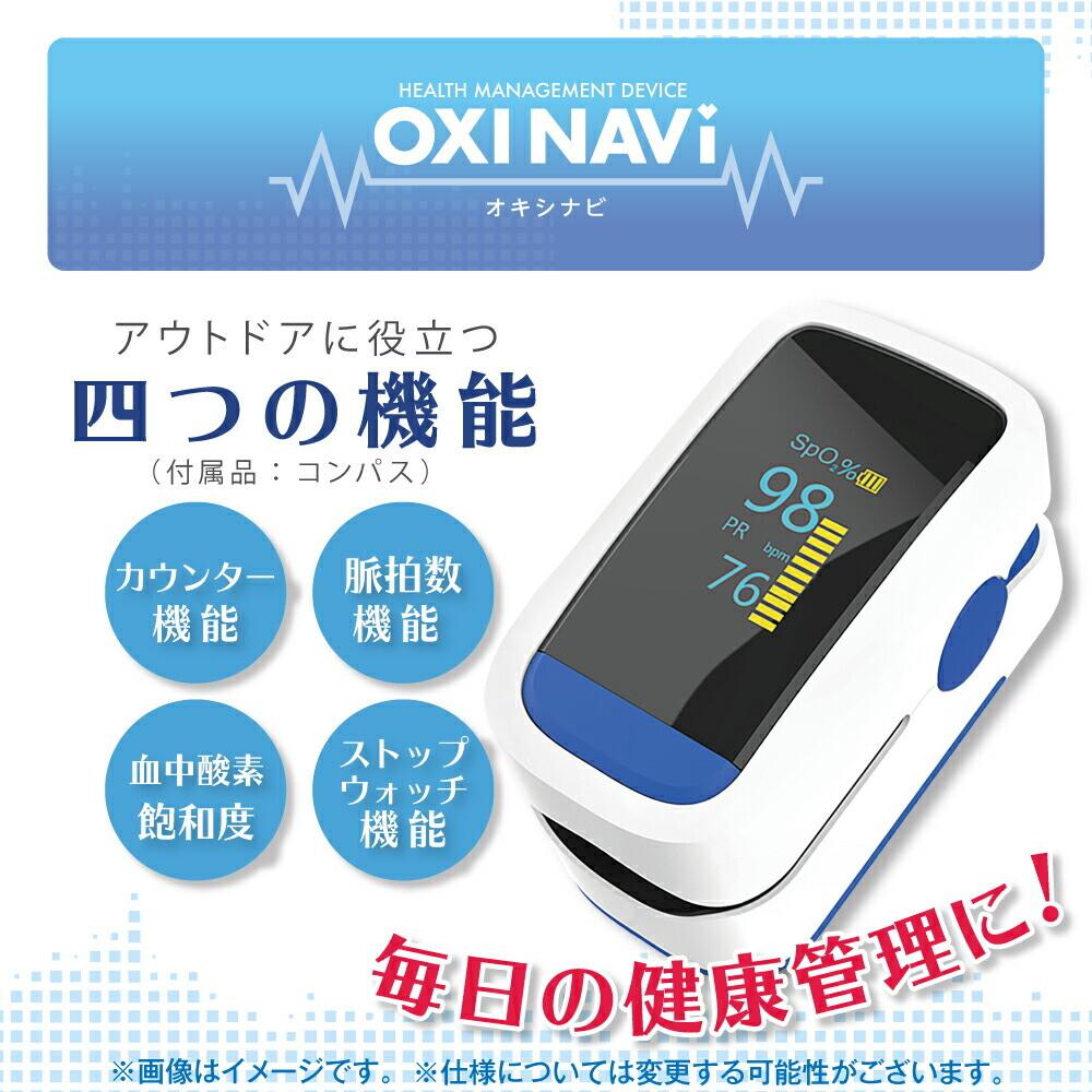 OXINAVI  パルスオキシメーターのように毎日健康管理 血液中の酸素飽和度管理 ウェルネス機器