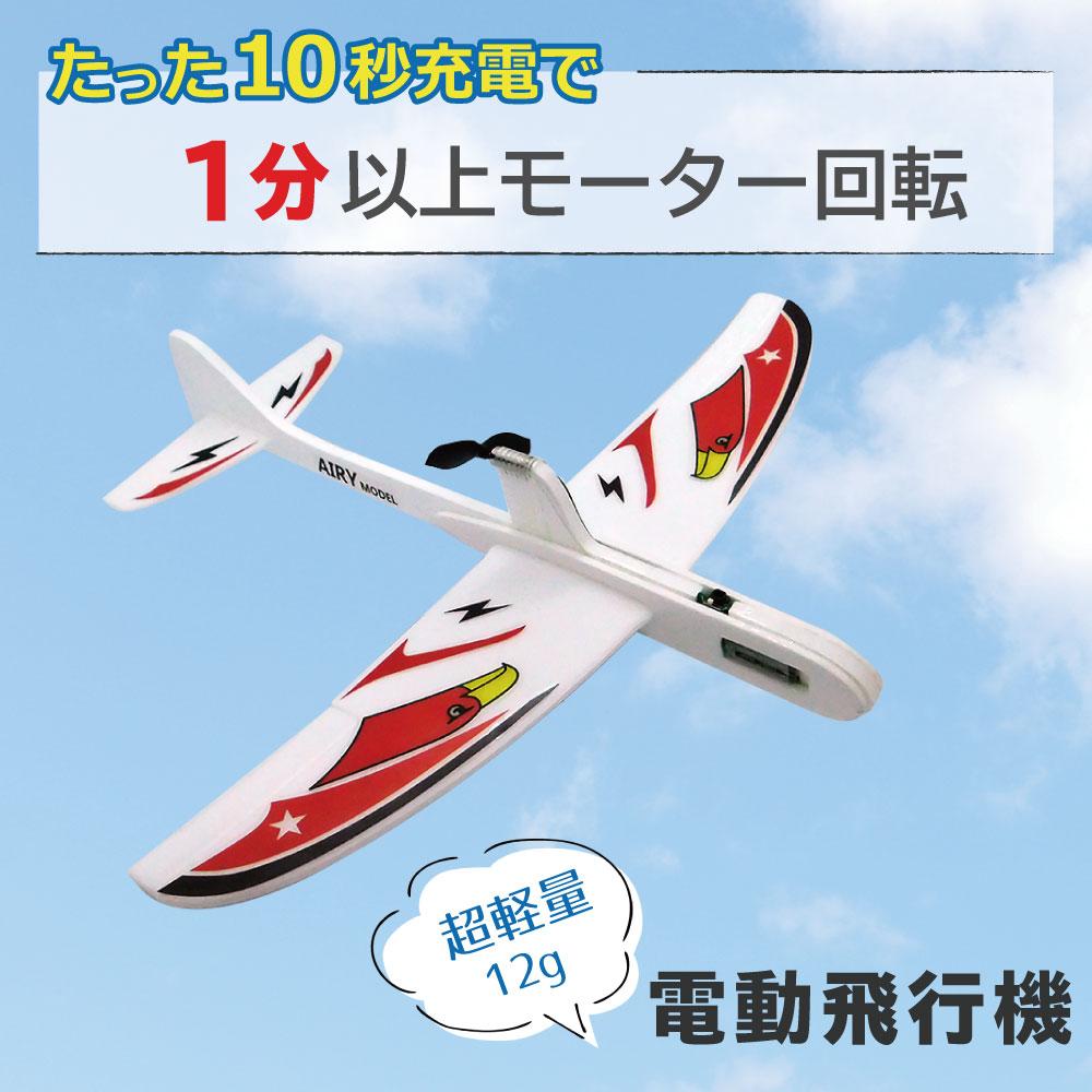 手作り! モーター飛行機 10秒充電で1分間飛行 子供のおもちゃに