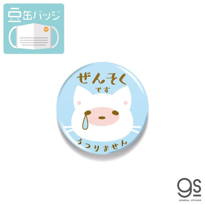 豆缶 マスクにつける缶バッジ 喘息です 猫 ネコ 雑貨 22mm アピール コロナ対策 MAME096 アクセサリー