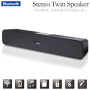 Bluetooth V5.0ステレオスピーカー/ワイヤレス/有線接続/サウンドバー/Vスピーカー