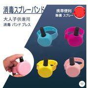 消毒 リストバンド スプレーバンド 腕時計式 シリコンブレス 消毒剤ディスペンサー 消毒 携帯