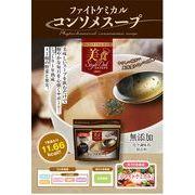 美食スタイルデリ ファイトケミカル コンソメスープ