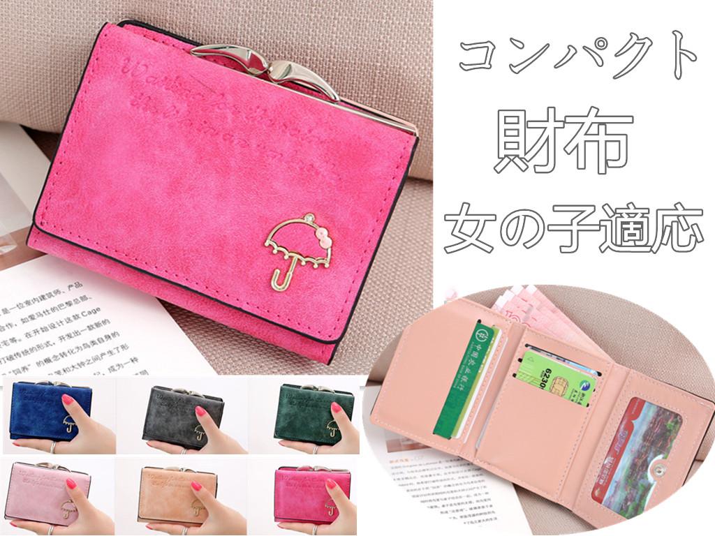 女の子 傘マーク財布 がま口 三つ折り財布 コンパクトウォレット SNS大人気
