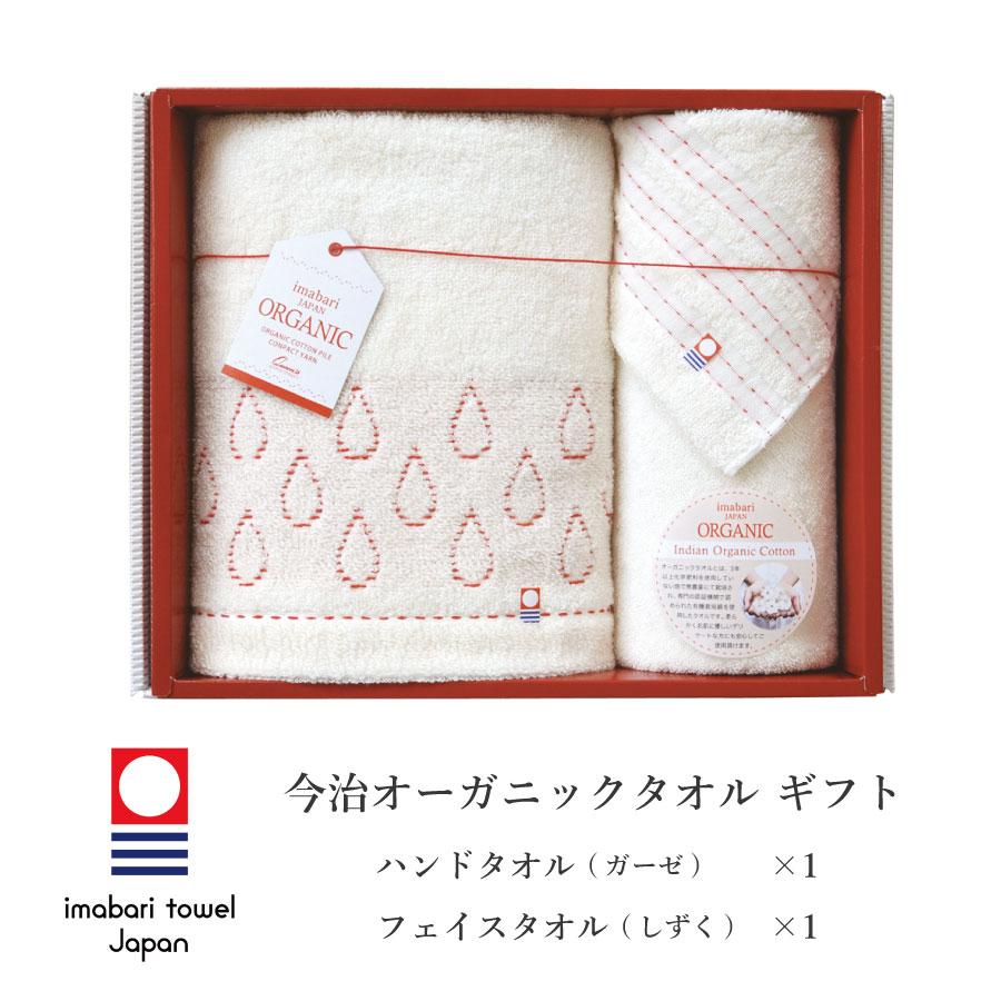 タオルギフト 今治タオル 今治ジャパンオーガニック ギフトセット 日本製 ハンド フェイスタオル 各1枚