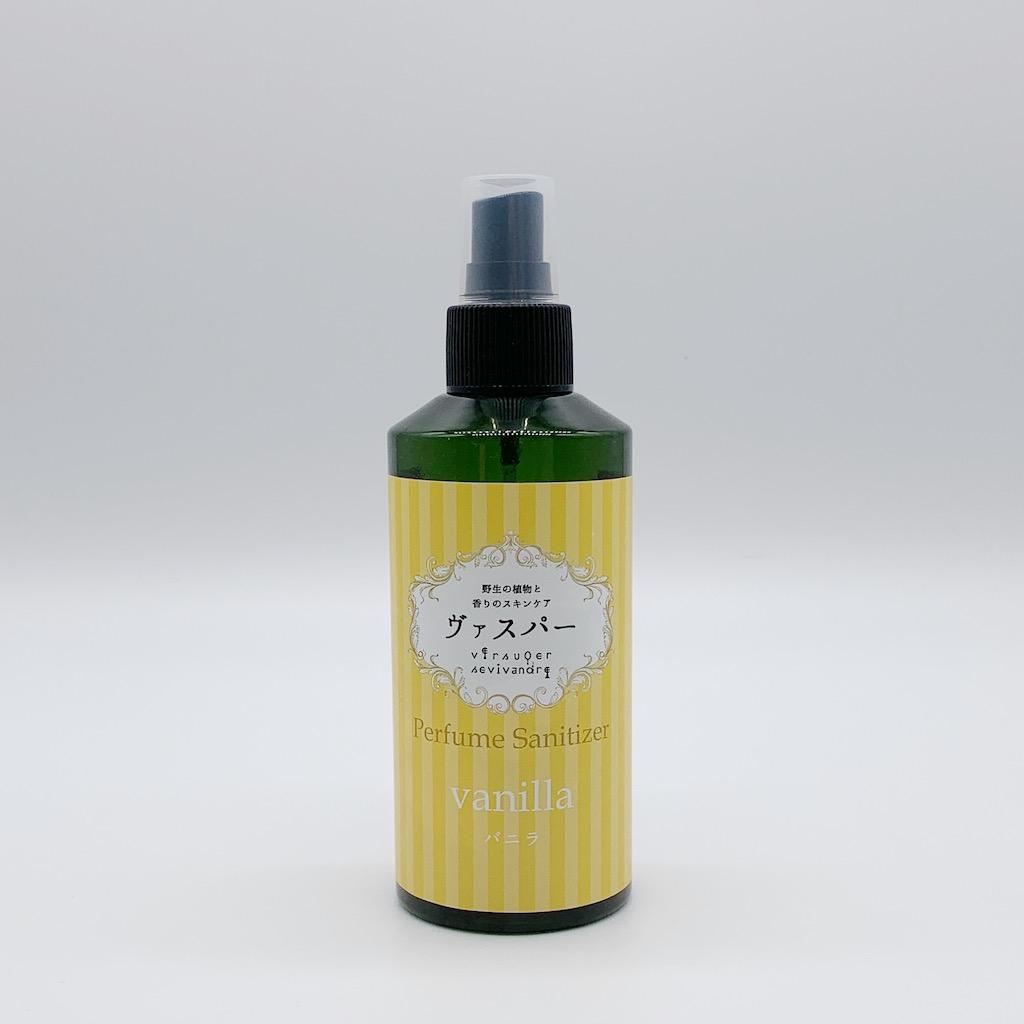 【バニラのアロマの香り】植物性ウイルス対策スプレー
