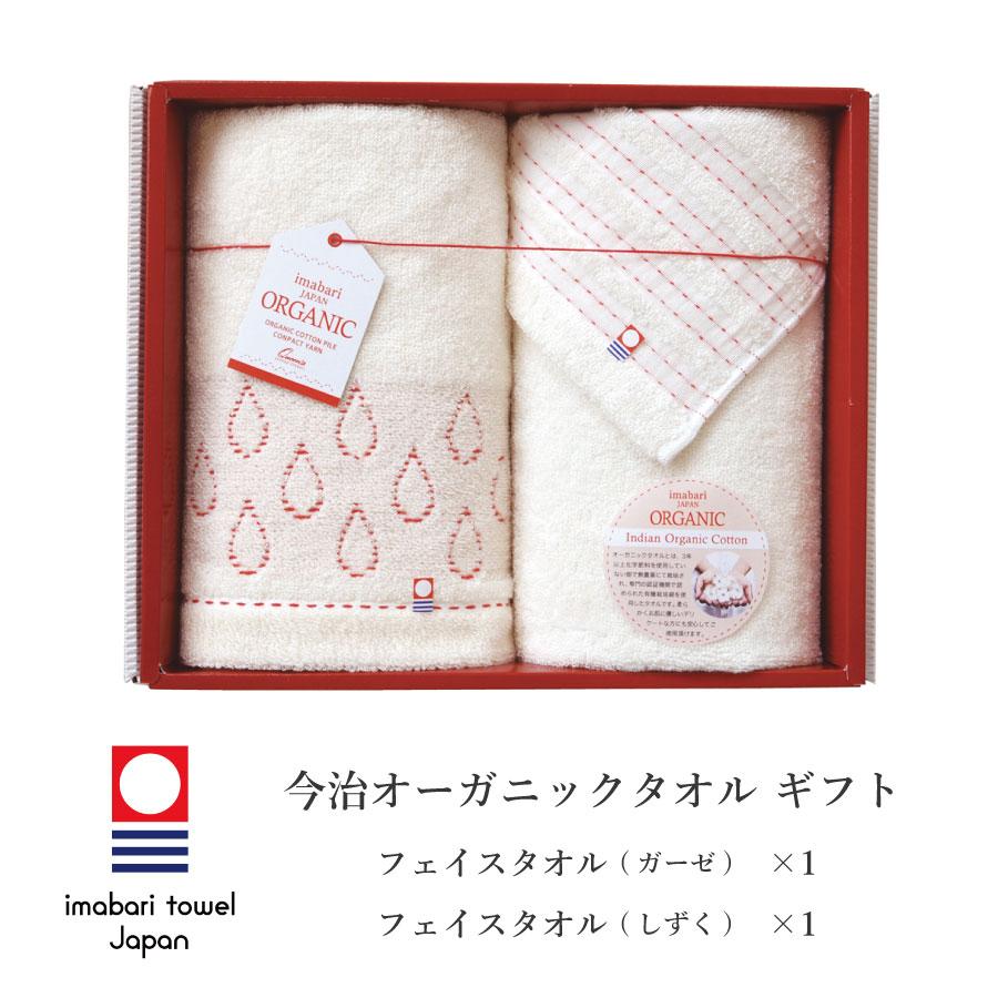 タオルギフト 今治タオル 今治ジャパンオーガニック ギフトセット 日本製 フェイスタオル2枚