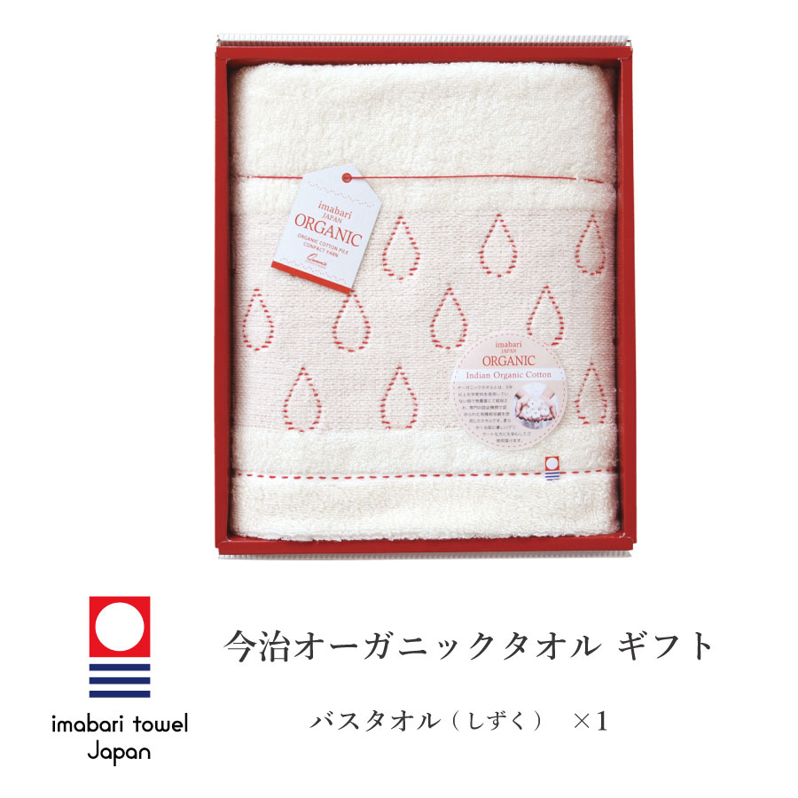 タオルギフト 今治タオル 今治ジャパンオーガニック ギフトセット 日本製 バスタオル1枚