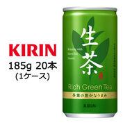 ○☆キリン 生茶 185g缶 20本 ( 1ケース ) 44085
