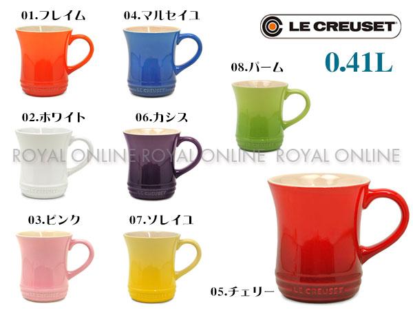 Y) 【ル・クルーゼ】 PG8006-00 ティー マグ 413mL 全8色
