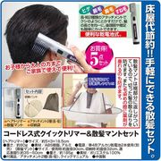 コードレス式クイックトリマー散髪マントセット