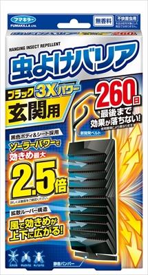 フマキラー 虫よけバリアブラック3Xパワー玄関用260日 【 フマキラー 】 【 殺虫剤・虫よけ 】