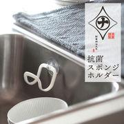 【スポンジを水切れ良く収納でき、シンクも洗いやすい】清潔謹製 抗菌スポンジホルダー