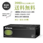 日本製  カラーマスク 個包装 不織布マスク 30枚入