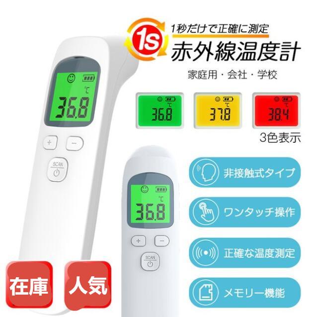 2021新品入荷!非接触型 赤外線  電子温度計 飲食店 学校 オフィス 感染予防