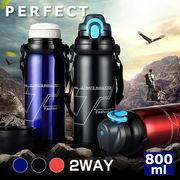 ステンレスボトル 2WAY水筒 800ML  真空断熱 真空保温 保温保冷力高い ステンレス鋼 保温杯 運びに便利