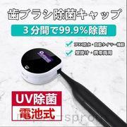 歯ブラシ除菌 キャップ 歯ブラシ除菌機 紫外線除菌 99.9%除菌壁掛け携帯両用 電池式