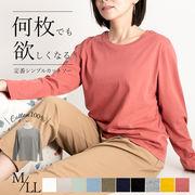 ベーシックで使いやすい!選べる10色ラウンドネック長袖Tシャツ