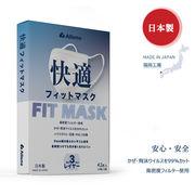 九州工場直販 日本製 快適フィットマスク 不織布マスク 約5mm幅やわらかい平ゴム 42枚