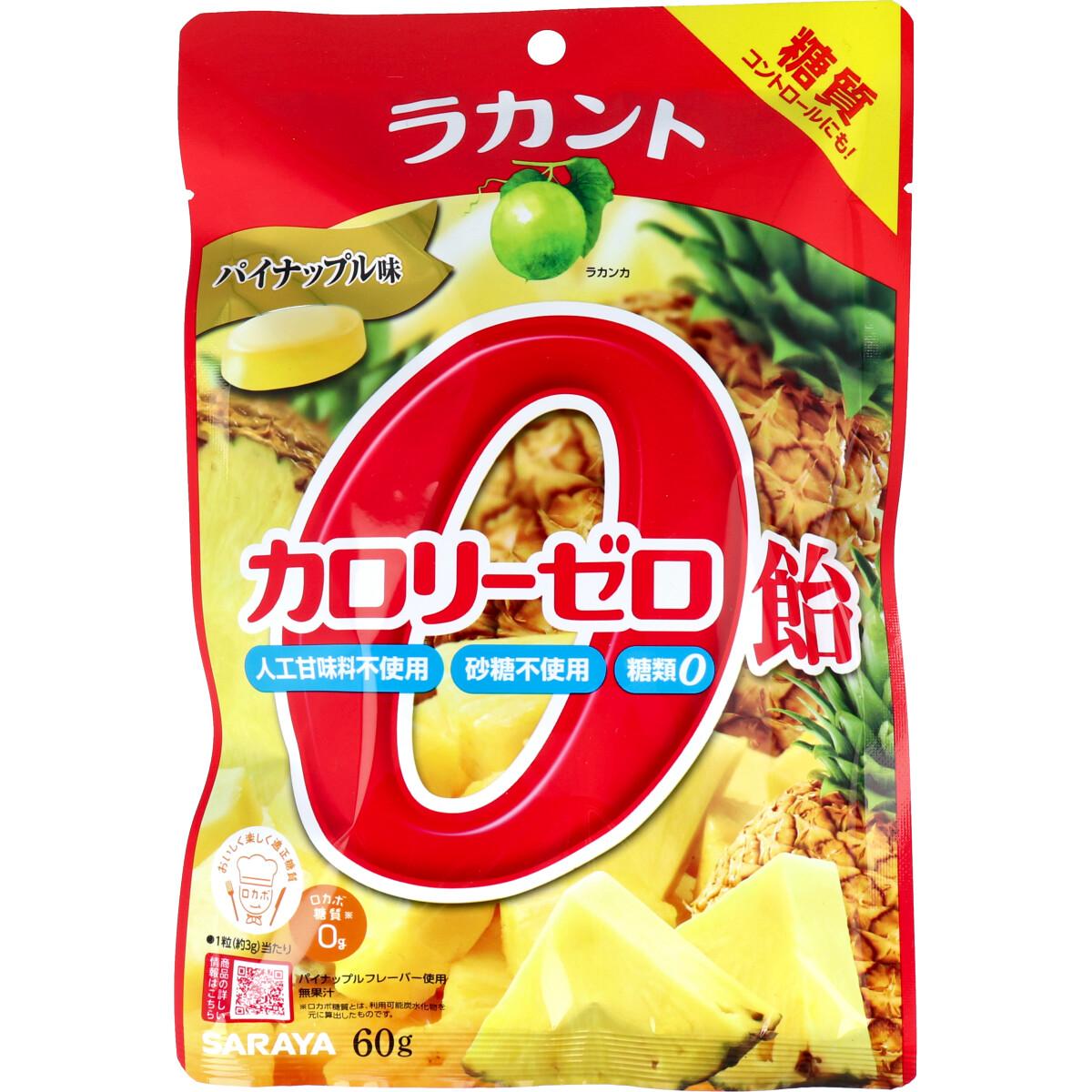※ラカント カロリーゼロ飴 パイナップル味 60g