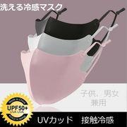 夏用マスク 冷感マスク 子供用 大人用   涼しい  長さ調整可能  飛沫防止  UVカット