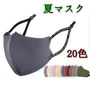 20色 マスク 夏マスク 洗えるマスク UVカットマスク COOL MASK 日焼け対策 水洗可 防塵 花粉