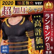 春夏新作 加圧シャツ ダイエット 加圧インナー 半袖 トップス メンズ 着圧 下着 猫背 姿勢矯正