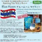 ラミンティー|ブルームーン【青いタイ紅茶】タイ初!100%ナチュラル、パステルブルーのNEWタイティー