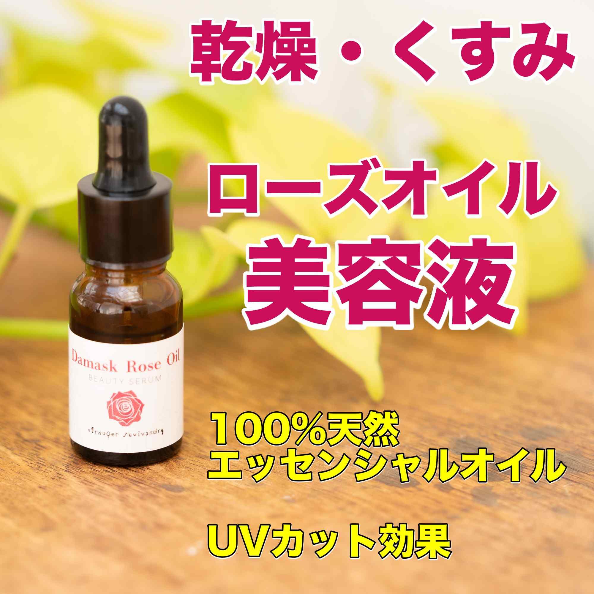 【ローズオイル美容液】UVケアに!あれた素肌を整え、潤いを与える(5ml)