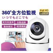 【防犯カメラ】 天然痘プレート型   360°回転+メモリカード   無線  家庭用  赤外線  監視