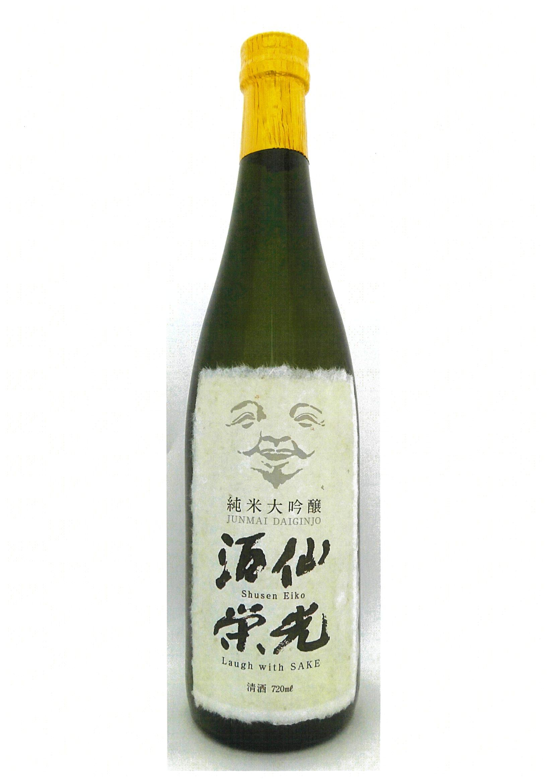 純米大吟醸酒仙栄光 Laugh with SAKE