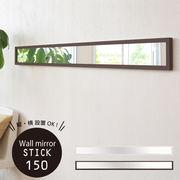 【直送可/送料無料】軽量タイプ!スリムな壁掛けウォールミラー高さ150×幅14cm 鏡 壁掛け 横掛け可能