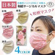 日本製 和紙 春小町 サージカルマスク 10枚入 全国マスク工業会 国産 2021新作 JHPIA 不織布3層