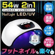 UV LED ネイルライト ネイルドライヤー ジェルネイルライト  54w 速乾 秒速硬化 強力照射  UVライト