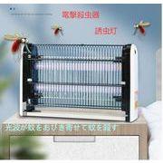 捕虫器 蚊取り器 電撃殺虫器  捕虫器 誘虫灯 蚊よけ 蚊除け 蚊取り 虫除け   LED