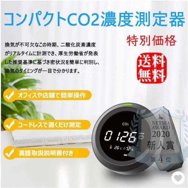 送料無料 二酸化炭素濃度計 CO2濃度計 コンパクト 小型 携帯便利 空気質測定器 新型コロナウィルス対策