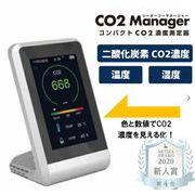 二酸化炭素濃度計 二酸化炭素計測器 空気質検知器 co2モニター 濃度計 多機能テスター CO2 濃度