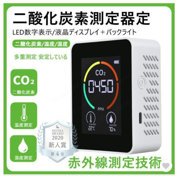 大量在庫 二酸化炭素濃度計  CO2検測 空気質検知器  空気品質 濃度測定 日本語説明書