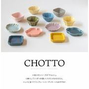【CHOTTO】 小皿小付 [日本製 美濃焼 食器]みのる陶器オリジナル