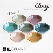 【Amy】 八角小皿[日本製 美濃焼]みのる陶器 オリジナル
