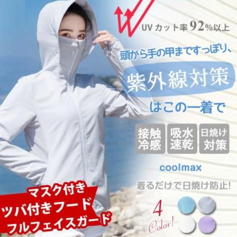 UVパーカー ひんやりマスク レディース 360度紫外線対策 フード付き 接触冷感 日焼け止め  トップス