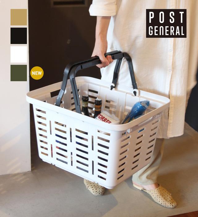 【POSTGENERAL】ポストジェネラル ヘビーデューティーバスケット 4色 ※発注ロット9個※