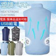 空調ウエア ファン付き空調ベスト 大風量 ワークウェア ファン2個付き作業服  クールベス空調ベスト
