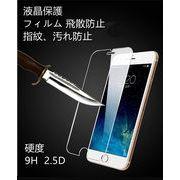 iPhone12 ガラスフィルム スマホケース ディスプレー保護 全機種対応 硬度9H 2.5D