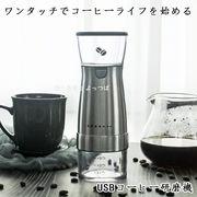 コーヒーミル 電動コーヒーミル コーヒー豆ミル 珈琲ミル 豆挽き コーヒーまめひき機 ワンタッチ自動挽き