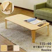 【離島発送不可】【日付指定・時間指定不可】Rosslea折り畳みテーブル115 NA/WAL/WW