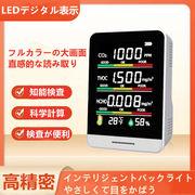 濃度計  二酸化炭素濃度計  CO2センサー  二酸化炭素計測器  CO2マネージャー  PM2.5  空気品質  濃度測定